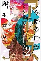 今際の国のアリス RETRY(2) (少年サンデーコミックス) Kindle版