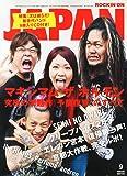 ROCKIN'ON JAPAN (ロッキング・オン・ジャパン) 2013年 09月号 [雑誌]