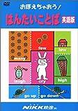 おぼえちゃおう! はんたいことば英語版 (DVDビデオ) (おぼえちゃおう! シリーズ)