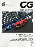 CG 2015年 07 月号 [雑誌]