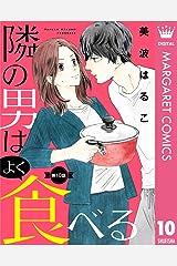 【単話売】隣の男はよく食べる 10 (マーガレットコミックスDIGITAL) Kindle版