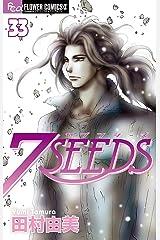 7SEEDS(33) (フラワーコミックスα) Kindle版
