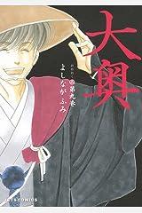 大奥 9 (ジェッツコミックス) Kindle版