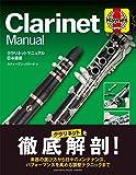 クラリネットマニュアル 日本語版