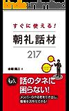 朝礼話材217