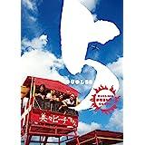 5 (初回限定盤) (CD+DVD+BOOK)