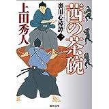 裏用心棒譚一 茜の茶碗 (徳間文庫)