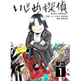 いじめ探偵【単話】(1) (ビッグコミックス)