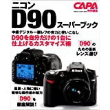 ニコンD90スーパーブック―中級デジタル一眼レフの実力と使いこなし (Gakken Camera Mook)