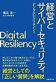 経営とサイバーセキュリティ デジタルレジリエンシー