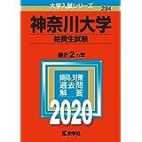 神奈川大学(給費生試験) (2020年版大学入試シリーズ)