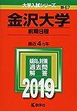 金沢大学(前期日程) (2019年版大学入試シリーズ)