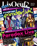 『LisOeuf♪(リスウフ♪)』vol.17 (M-ON! ANNEX 643号)