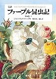 完訳 ファーブル昆虫記  第8巻 上