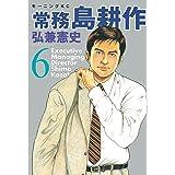 常務 島耕作(6) (モーニングコミックス)