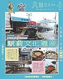 八画文化会館vol.5 特集:駅前文化遺産 ~地方都市のすがた~