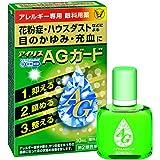 【第2類医薬品】アイリスAGガード 10mL ※セルフメディケーション税制対象商品