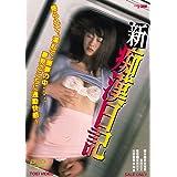 新 痴漢日記 [DVD]