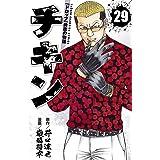 チキン 「ドロップ」前夜の物語 29 (少年チャンピオン・コミックス)