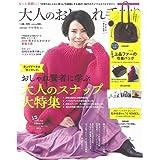 大人のおしゃれ手帖 2019年 1月号