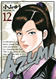 AZUMI-あずみ-(12) (ビッグコミックス)