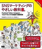 SNSマーケティングのやさしい教科書。改訂新版 Facebook・Twitter・Instagram─つながりでビジネス…