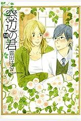窓辺の君 (MARBLE COMICS) Kindle版