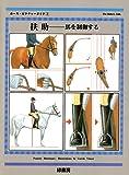 扶助―馬を制御する (ホース・ピクチャーガイド)