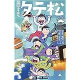 小説おそ松さん タテ松 通常版 (JUMP j BOOKS)