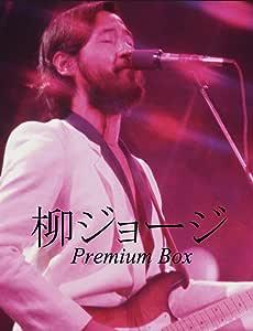 柳ジョージ Premium Box [DVD]