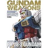 ガンダムウェポンズ ガンプラ40周年記念 RX-78-2 ガンダム編 (ホビージャパンMOOK 1071)