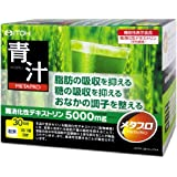 井藤漢方製薬 メタプロ青汁 約30日分 8.5gX30袋 [機能性表示食品]