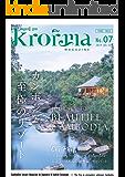 クロマーマガジンNo.7(2019年7月号) Krorma Magazine No.7: カンボジアを知るカルチャー&旅…
