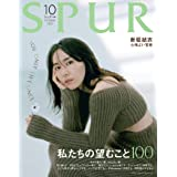 SPUR (シュプール) 2021年10月号