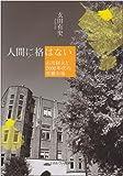人間に格はない―石川経夫と2000年代の労働市場