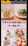 フライパンだからおいしいケーキとパン (食のスタジオ)
