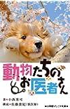 動物たちのお医者さん (小学館ジュニア文庫)