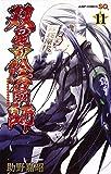双星の陰陽師 11 (ジャンプコミックス)