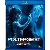 ポルターガイスト(2015) [AmazonDVDコレクション] [Blu-ray]