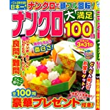 ナンクロ大満足100問(6) 2020年 11 月号 [雑誌]: 漢字大満足100問 増刊