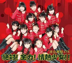 君空~きみぞら~/絶対! 全力! 情熱少女! ! /恋愛シンフォニー~キモチとココロ~(Type 43X)