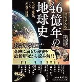 46億年の地球史: 生命の進化、そして未来の地球 (知的生きかた文庫)