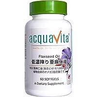 acquavita(アクアヴィータ) 低温搾り 亜麻仁油 60粒
