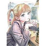 明日ちゃんのセーラー服 7 (ヤングジャンプコミックス)