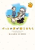 ペットの声が聞こえたら 愛の絆編 (HONKOWAコミックス)