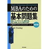 MBAのための基本問題集