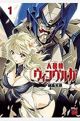 人狼機ウィンヴルガ 1 (チャンピオンREDコミックス) Kindle版