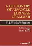 A Dictionary of Advanced Japanese Grammar 日本語文法辞典【上級編】 (English Edition)