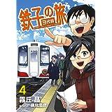 鉄子の旅 3代目 (4) (サンデーGXコミックス)