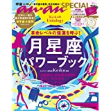 anan SPECIAL Keiko的Lunalogy 革命レベルの強運を呼ぶ! 月星座パワーブック (マガジンハウスムック an・an SPECIAL)